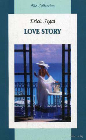 Love Story. Эрик Сигал