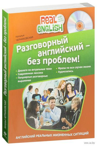 Разговорный английский - без проблем! (+ CD). Наталья Черниховская