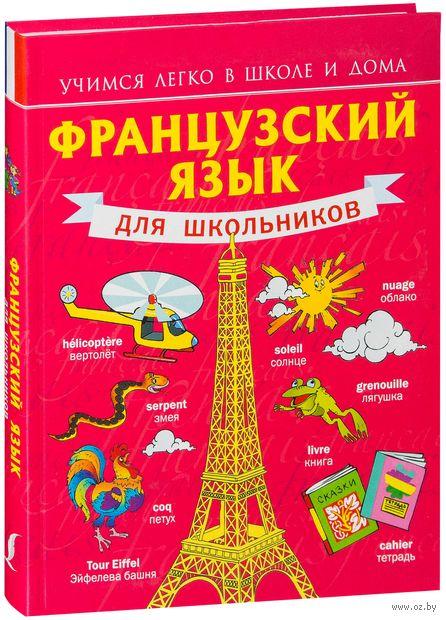 Французский язык для школьников. Сергей Матвеев