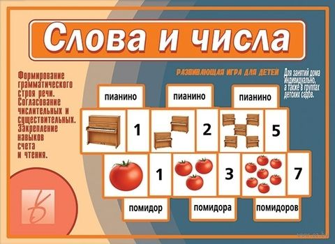 """Игра """"Слова и числа"""""""