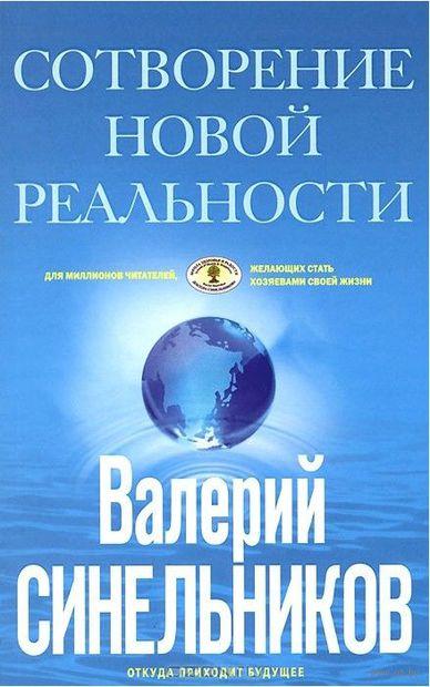 Сотворение новой реальности. Откуда приходит будущее (голубая). Валерий Синельников