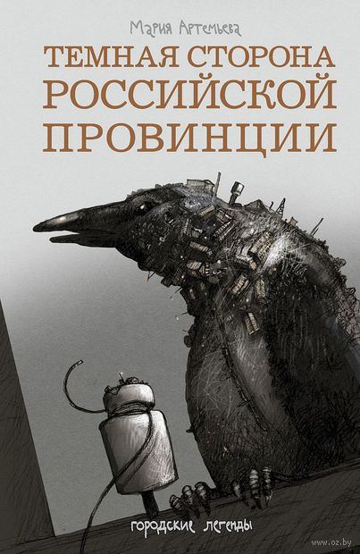 Темная сторона российской провинции. Мария Артемьева