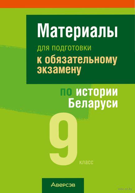 Материалы для подготовки к обязательному экзамену по истории Беларуси. 11 класс — фото, картинка