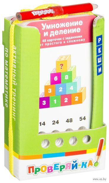 Умножение и деление (набор из 48 карточек). Е. Куликова