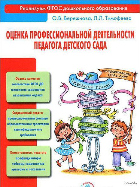 Оценка профессиональной деятельности педагога детского сада. О. Бережнова, Лилия Тимофеева