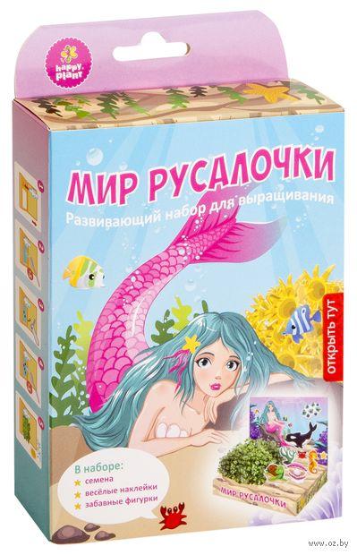 """Набор для выращивания растений """"Мир Русалочки"""""""
