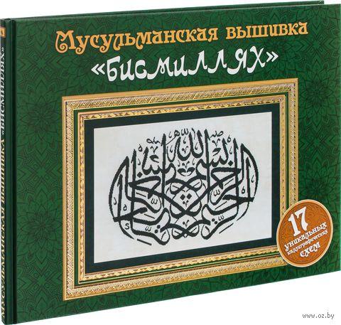 """Мусульманская вышивка """"бисмиллях"""". Н. Гребенюк"""