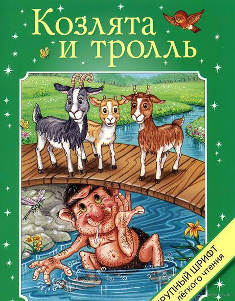 Козлята и тролль — фото, картинка