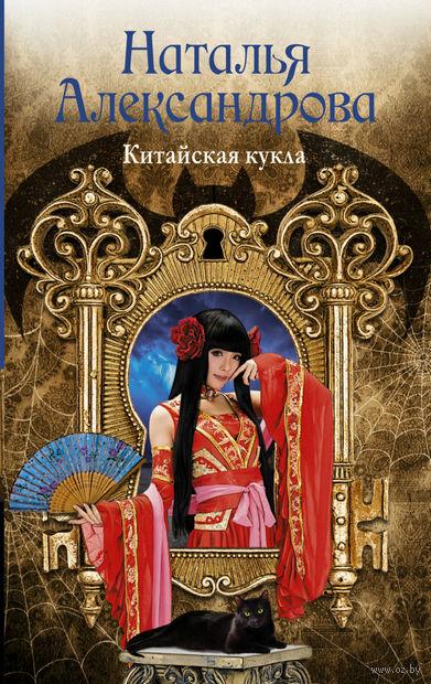 Китайская кукла (м). Наталья Александрова