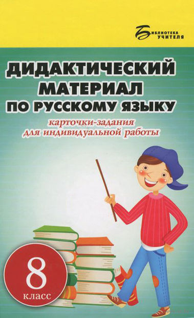 Дидактический материал по русскому языку. 8 класс — фото, картинка