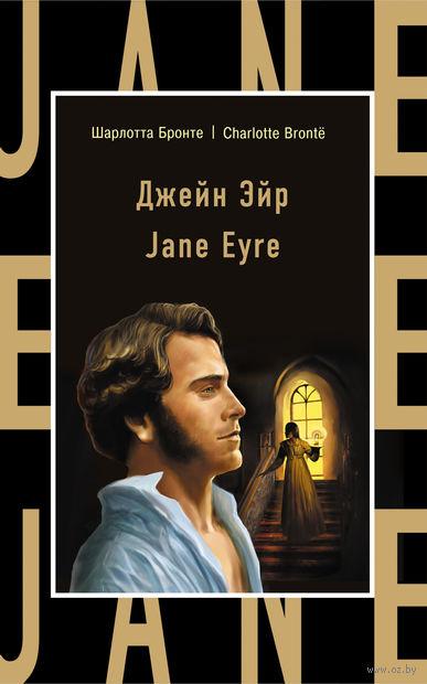 Jane Eyre (м) — фото, картинка