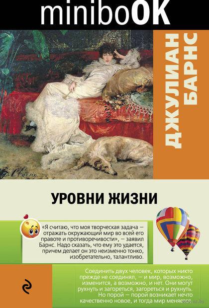 Уровни жизни (м). Джулиан Барнс