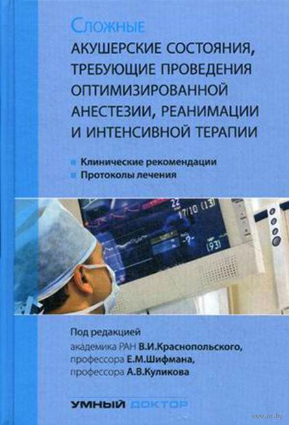 Сложные акушерские состояния, требующие проведения оптимизированной анестезии, реанимации и интенсивной терапии