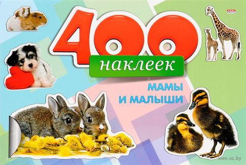 Мамы и малыши. 400 наклеек — фото, картинка