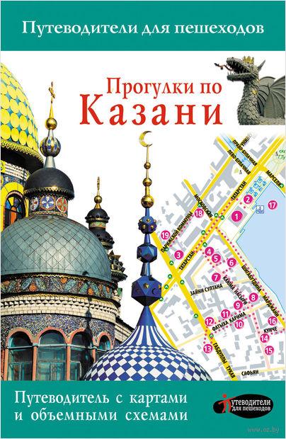 Прогулки по Казани — фото, картинка