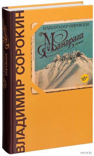 Манарага — фото, картинка