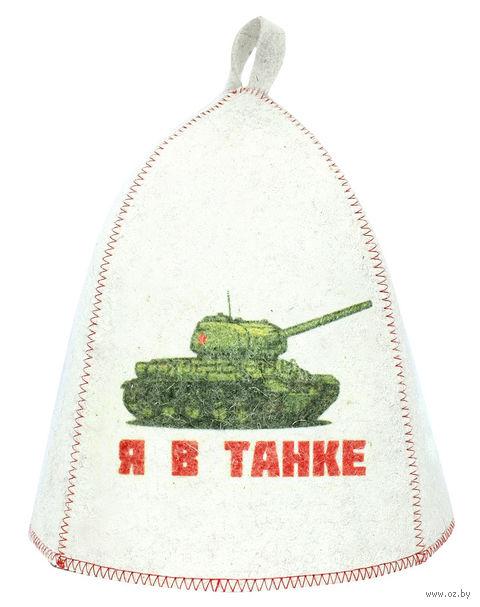 """Колпак для сауны """"Я в танке"""" — фото, картинка"""