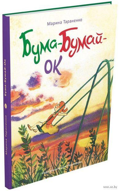 Бума-Бумай-Ок — фото, картинка