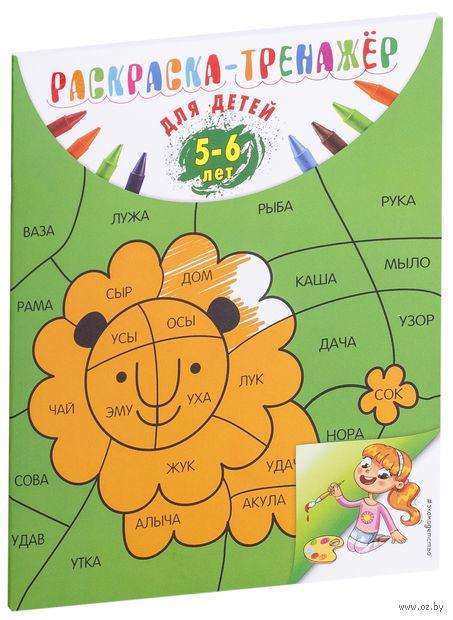 Раскраска-тренажёр. Для детей 5-6 лет — фото, картинка
