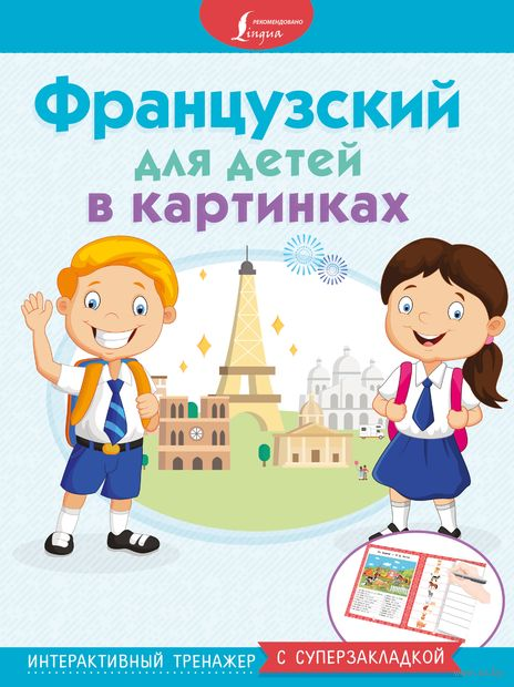 Французский для детей в картинках — фото, картинка