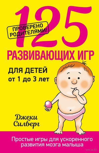 125 развивающих игр для детей от 1 до 3 лет. Электронная версия — фото, картинка