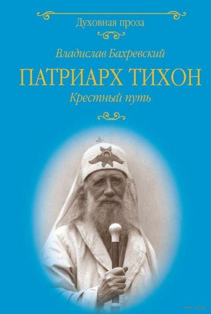 Патриарх Тихон. Крестный путь — фото, картинка