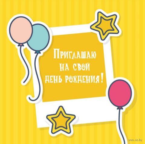"""Набор приглашений на день рождения """"Звёзды и шары"""" — фото, картинка"""