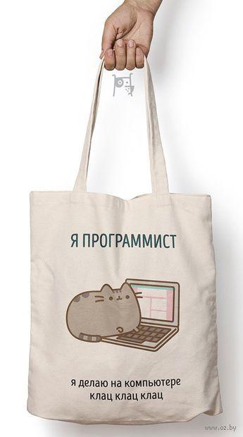 """Сумка-шоппер """"Я программист"""" — фото, картинка"""
