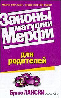 Законы матушки Мерфи для родителей. Брюс Лански