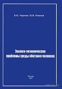Эколого-гигиенические проблемы среды обитания человека. Виктор Черепов, Юрий Новиков