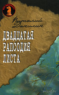 Двадцатая рапсодия Листа. Виталий Данилин
