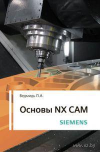 Основы NX CAM. П. Ведмидь
