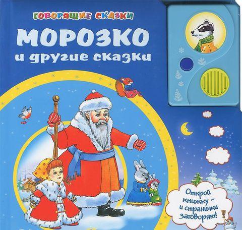 Морозко и другие сказки. Книжка-игрушка. А. Толстой