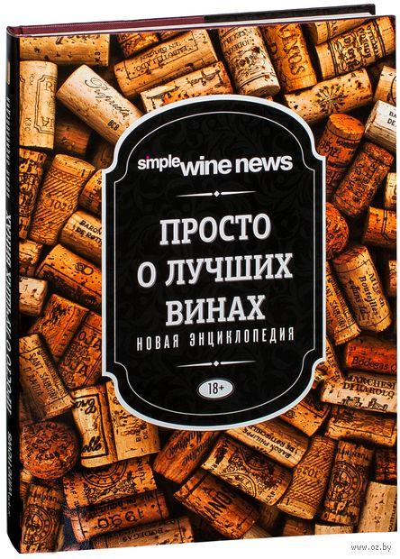 Просто о лучших винах. Новая энциклопедия