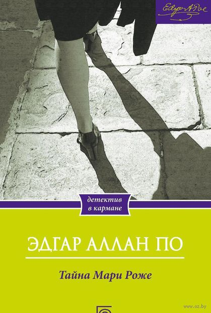 Тайна Мари Роже. Эдгар По