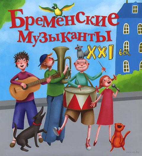 Бременские музыканты. XXI век. Яна Абдулаева