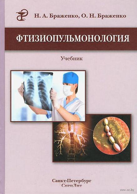Фтизиопульмонология. Николай Браженко, Ольга Браженко