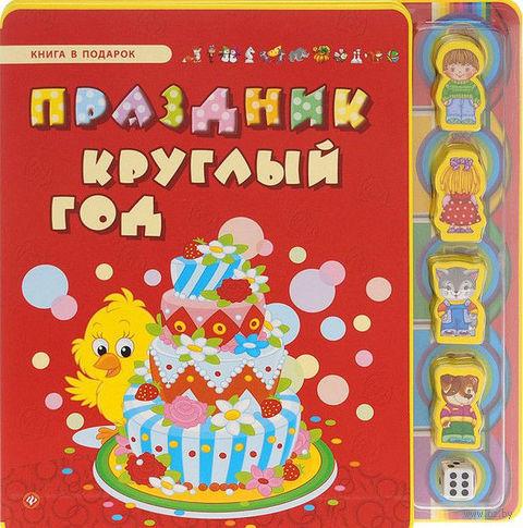 Праздник круглый год. Сергей Гордиенко