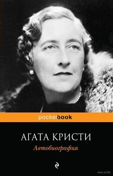 Агата Кристи. Автобиография — фото, картинка