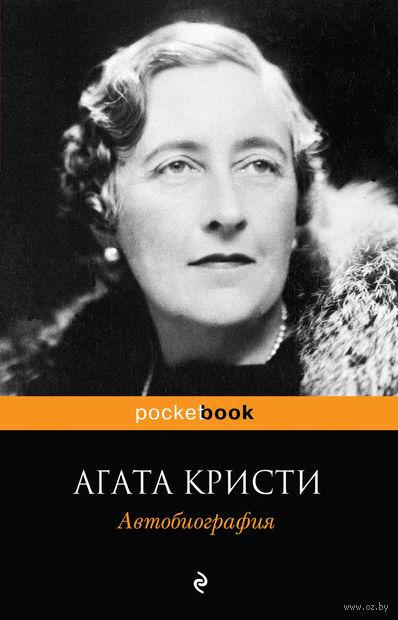Агата Кристи. Автобиография (м). Агата Кристи