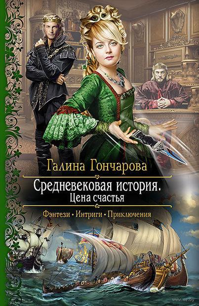 Средневековая история. Цена счастья. Галина Гончарова