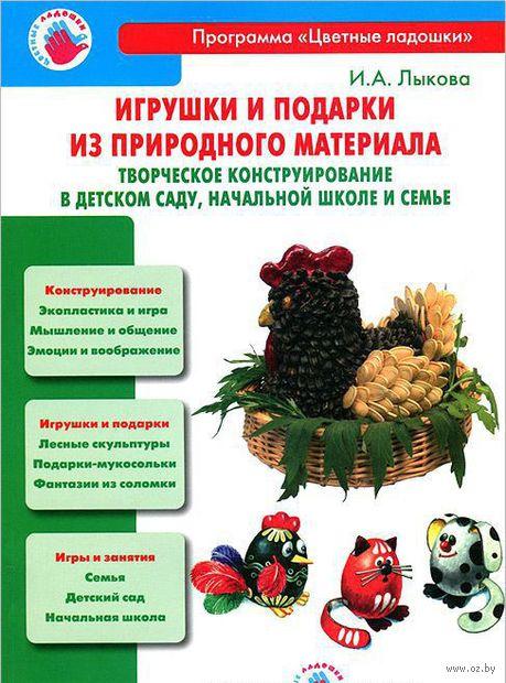 Игрушки и подарки из природного материала. Ирина Лыкова