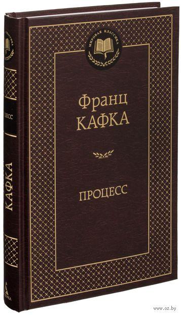 Процесс. Франц Кафка