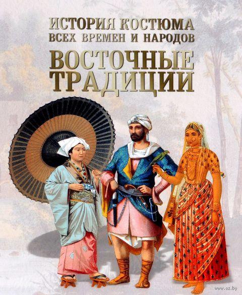 История костюма всех времен и народов. Восточные традиции. Андрей Астахов