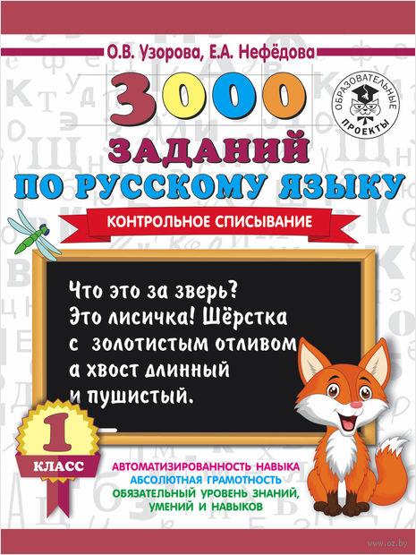 3000 заданий по русскому языку. 1 класс. Контрольное списывание. Елена Нефедова, Ольга Узорова