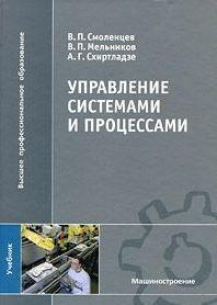 Управление системами и процессами. В. Смоленцев, В. Мельников, Александр Схиртладзе