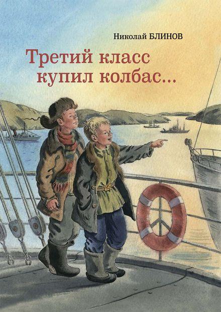 Третий класс купил колбас…. Николай Блинов
