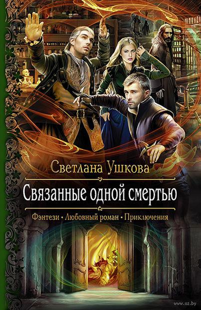 Связанные одной смертью. Светлана Ушкова