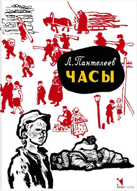 Часы. Леонид Пантелеев