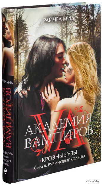 Академия вампиров. Кровные узы. Книга 6. Рубиновое кольцо. Райчел Мид